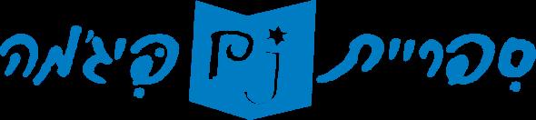 ספריית פיג׳מה