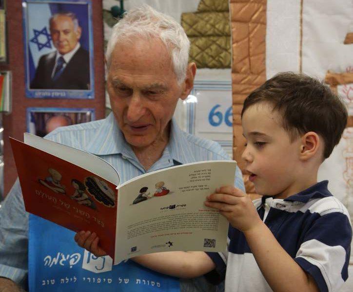 Harold Grinspoon with a child in Gan Batish, Jerusalem