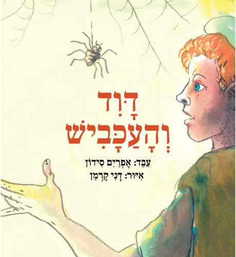 King David and the Spider