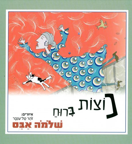 Feathers in the Wind – Hassidic Tale