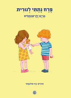 I Gave A Flower to Nurit – a collection of poems by Miriam Yalan-Shteklis