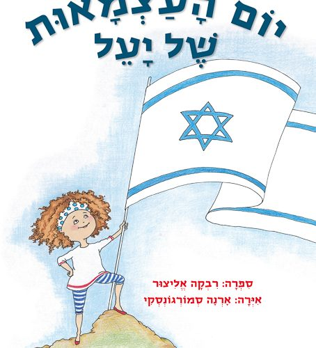 Yael's Independence Day