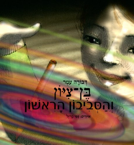 Ben Tzion and the First S'vivon (dreidle)