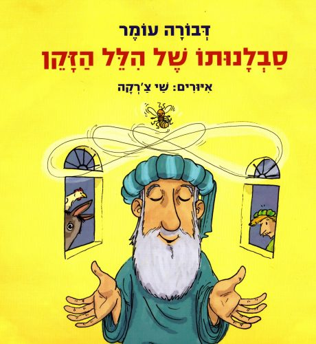 The Patience of Hillel the Elder (Based on a Talmudic tale)
