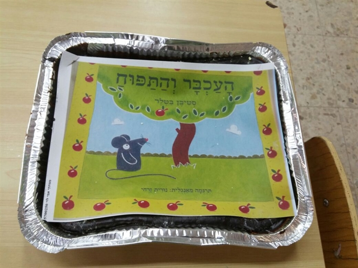 Teacher Sara Shoshan prepared The Mouse and The Apple cake in Gan Arbel in Mevaseret Zion