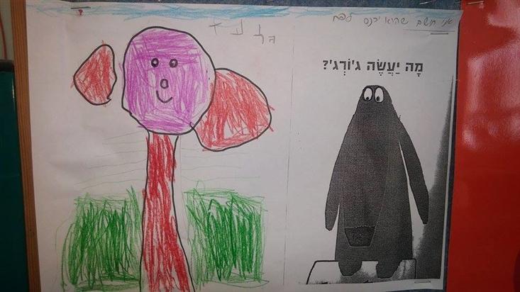 Children contiue Oh No, George! in Gan Arvey Nachal in Natanya