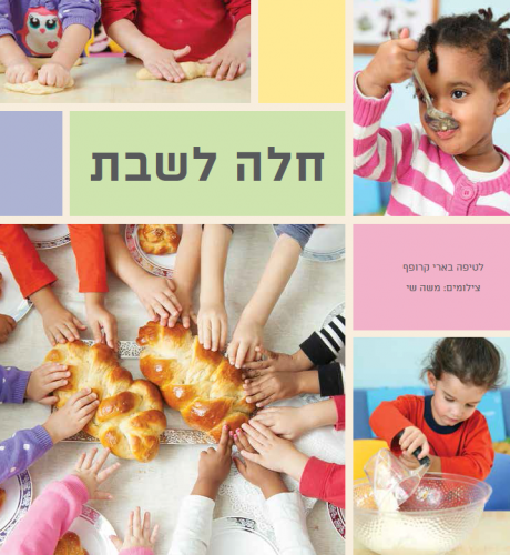 """Challah for Shabbat (Original title in English: """"It's Challah Time!"""")"""