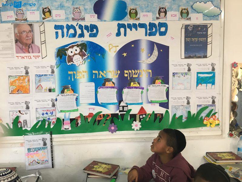 Second graders' art wall in Neve Zion school in Ashkelon