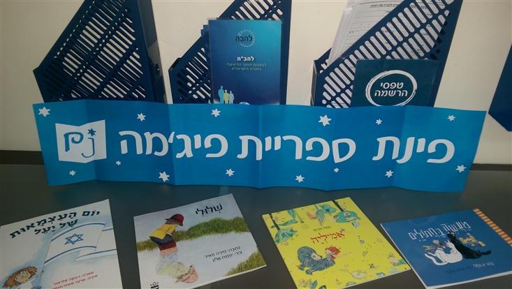 Sifriyat Pijama shelf in Lehave Center in Or Yehuda